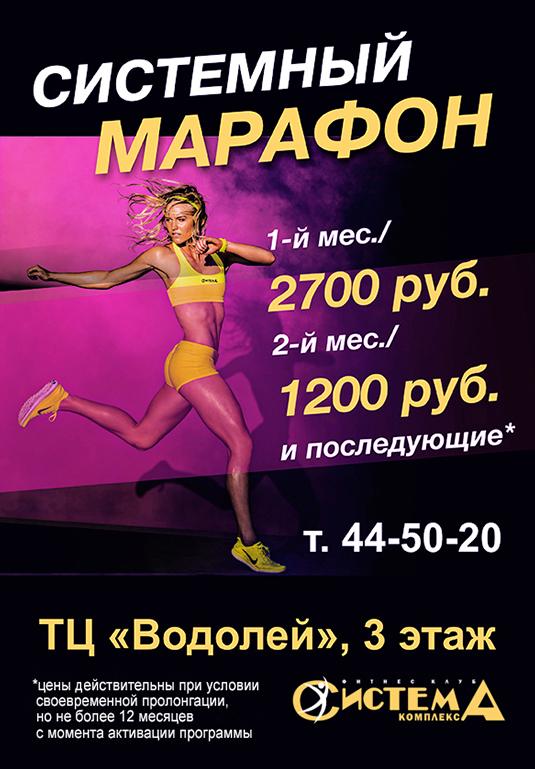 Программа «Безлимитный марафон»